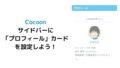 Cocoon|サイドバーに「プロフィール」カードを表示させよう!