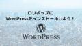 ロリポップに「WordPress」をインストールしよう!