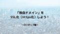 WordPress|「独自ドメイン」を「SSL化(https化)」しよう!(ロリポップ編)